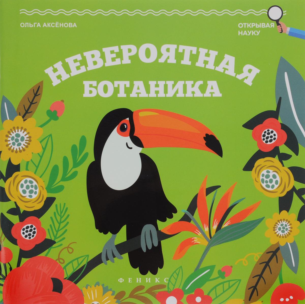 Ольга Аксенова Невероятная ботаника саша аксёнова просто аксёнова стихи