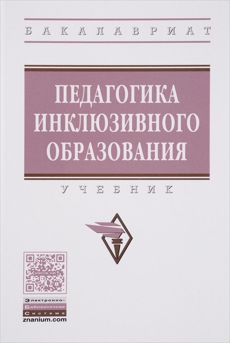 Педагогика инклюзивного образования. Учебник