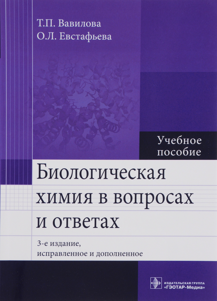 Биологическая химия в вопросах и ответах. Учебное пособие