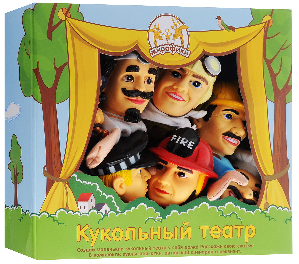 Жирафики Кукольный театр Профессии играем в театр золушка
