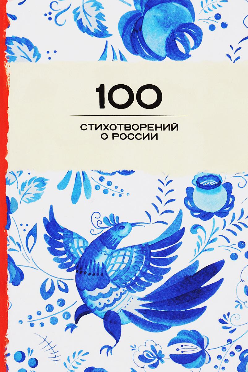 100 стихотворений о России россия и европа данилевский купить книгу