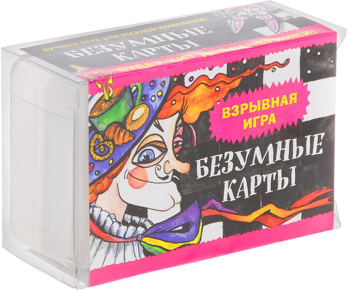 И. И. Парфенова. Безумные карты (набор из 110 карт)