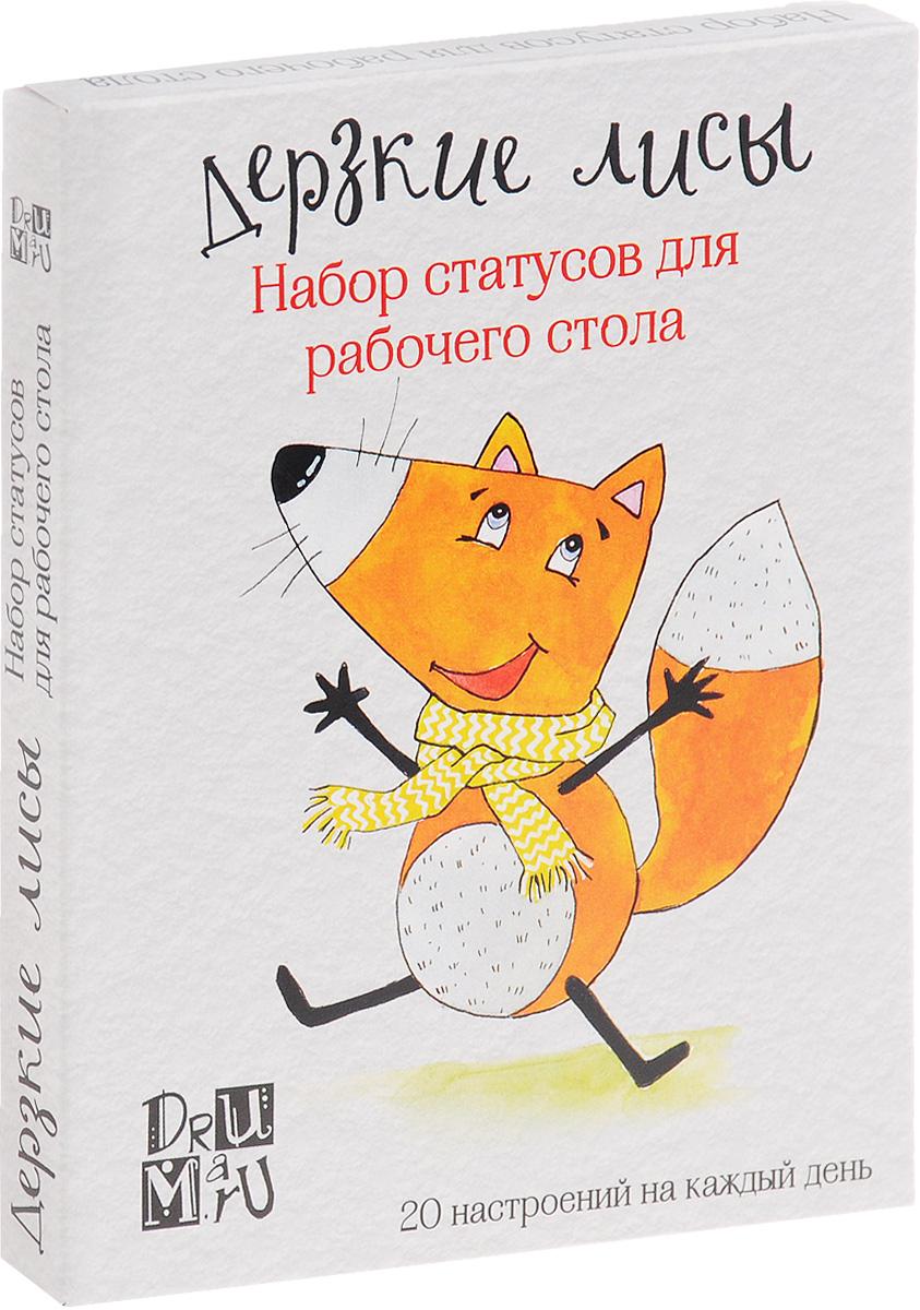 Дерзкие лисы. Набор статусов для рабочего стола шапочка лисы