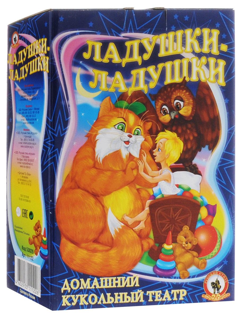 Русский стиль Кукольный театр Ладушки-ладушки как сорока белобока кашу варила