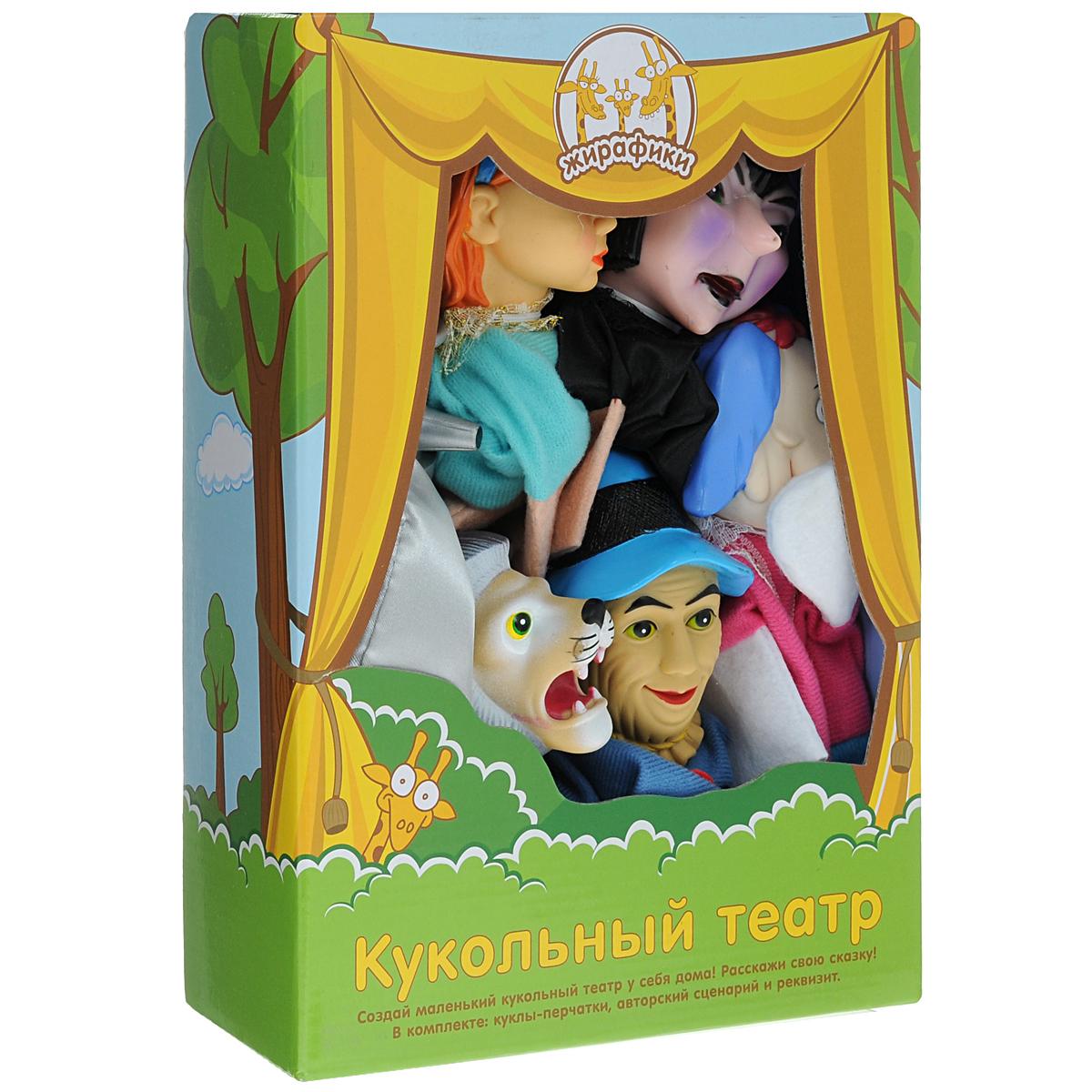 Жирафики Кукольный театр Волшебник Изумрудного города, 6 кукол