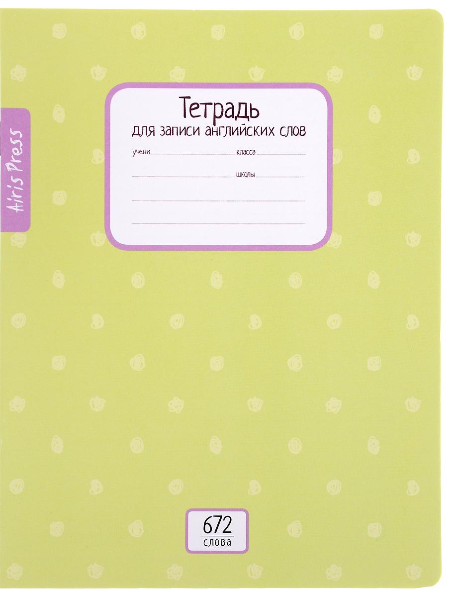 Тетрадь для записи английских слов. Зеленый горошек тетрадь для записи английских слов