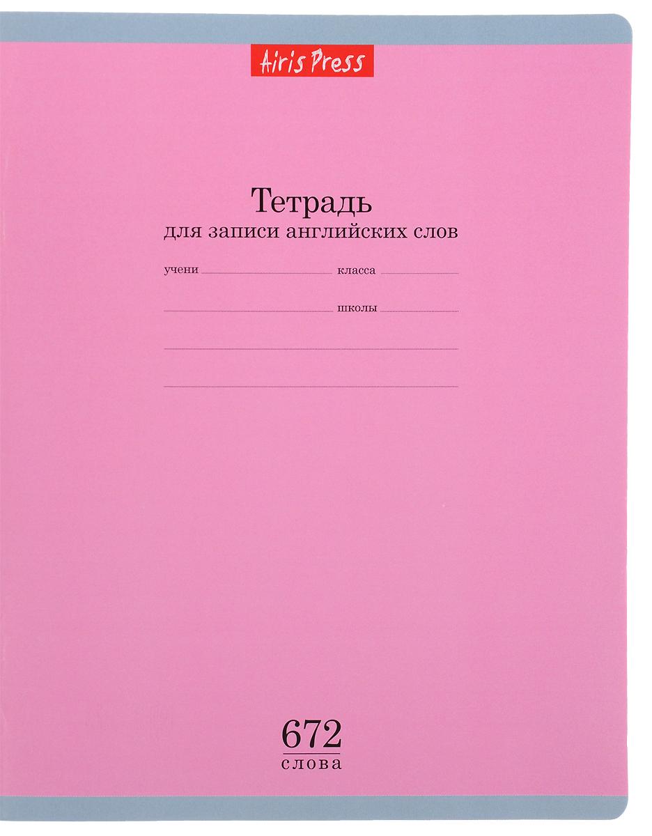 Тетрадь для записи английских слов. Розовая тетрадь для записи английских слов