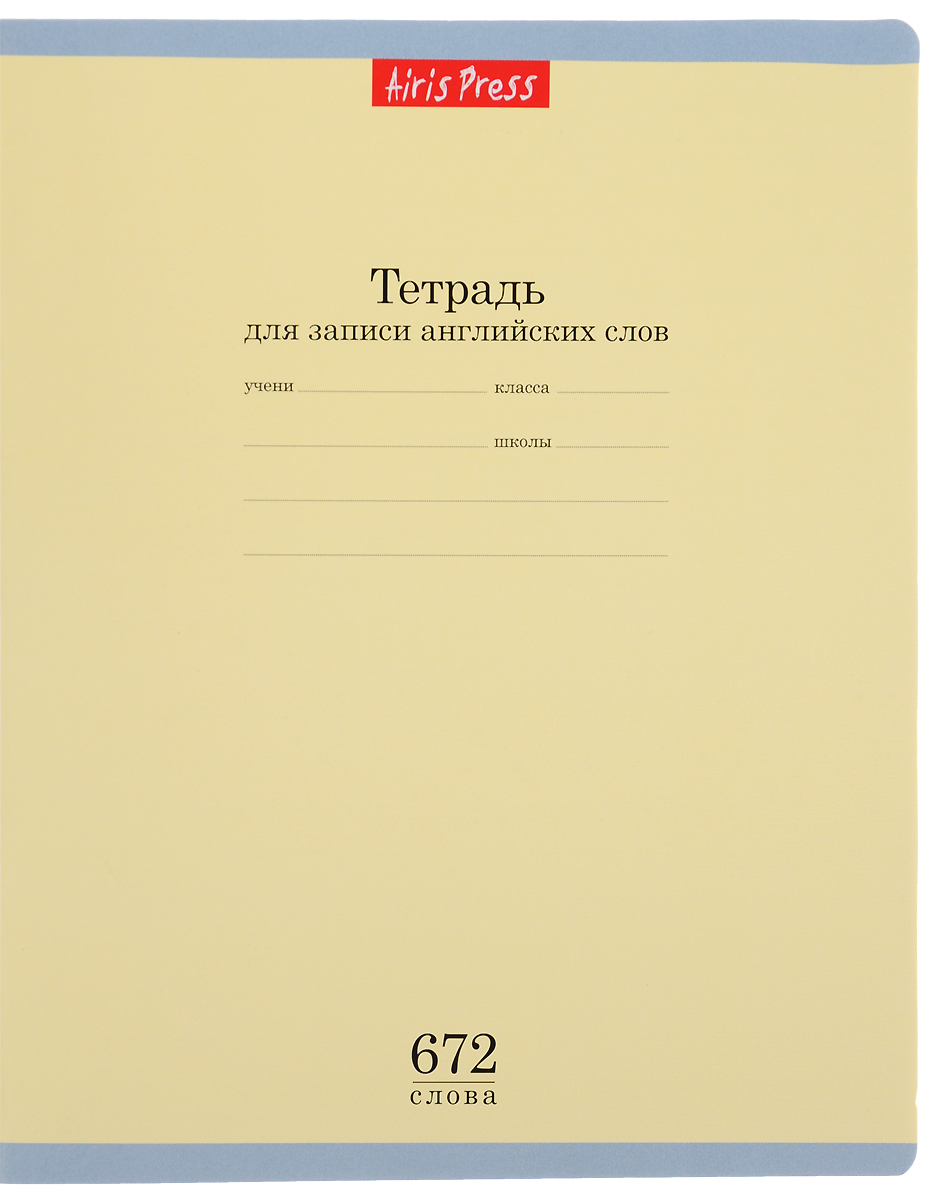 Тетрадь для записи английских слов. Желтая тетрадь для записи английских слов