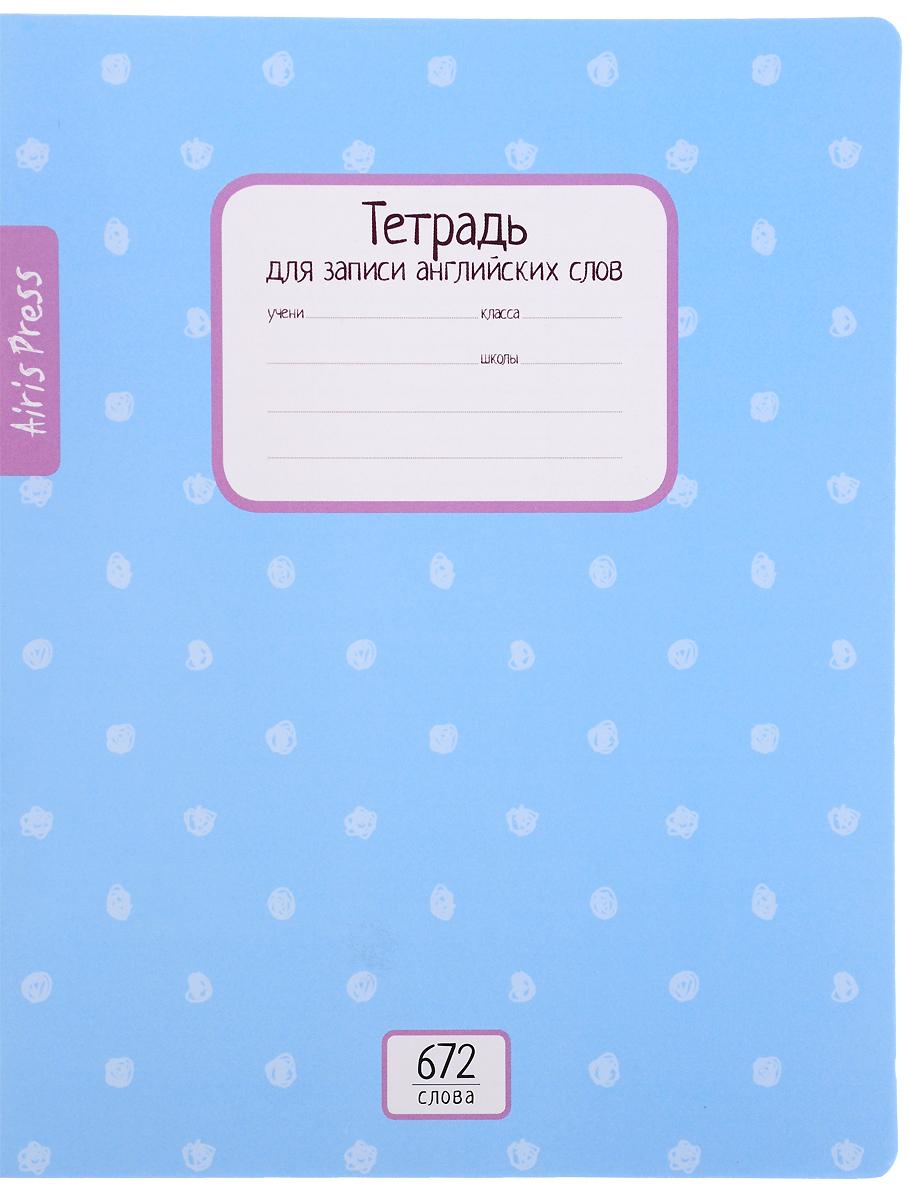 Тетрадь для записи английских слов. Голубой горошек тетрадь для записи английских слов