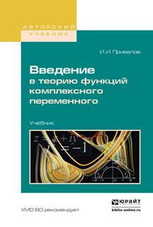 Привалов И.И. Введение в теорию функций комплексного переменного. Учебник для вузов привалов и и введение в теорию функций комплексного переменного учебник для вузов