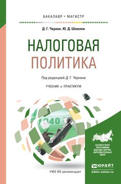 Налоговая политика. Учебник и практикум для бакалавриата и магистратуры
