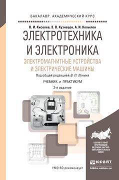 Электротехника и электроника. Электромагнитные устройства и электрические машины. Учебник и практикум для академического бакалавриата