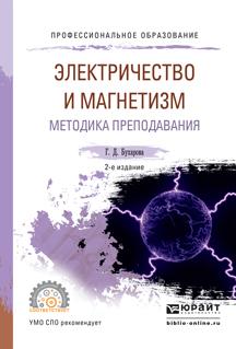 Физика. Электричество и магнетизм. Методика преподавания. Учебное пособие для СПО