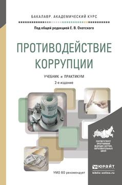 Противодействие коррупции. Учебник и практикум для академического бакалавриата