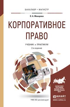 Макарова О.А. Корпоративное право. Учебник и практикум