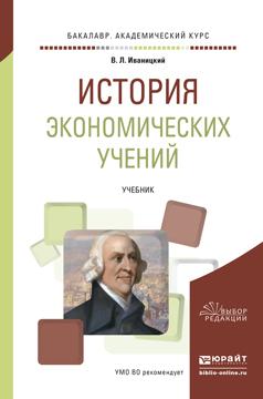 История экономических учений. Учебник для академического бакалавриата