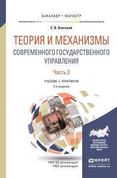 Теория и механизмы современного государственного управления. Учебник и практикум для бакалавриата и магистратуры. В 2 частях. Часть 2