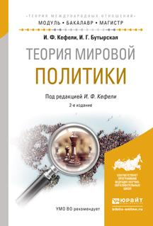 Теория мировой политики. Учебное пособие для бакалавриата и магистратуры