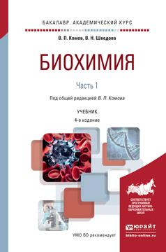 Биохимия в 2 ч. Часть 1. Учебник
