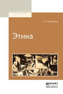 Кропоткин П.А. Этика а а эйхенвальд избранные работы