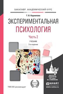 Экспериментальная психология. Учебник для академического бакалавриата. В 2 частях. Часть 2