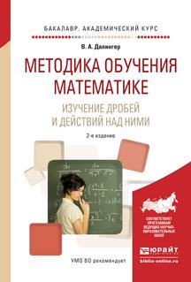 Методика обучения математике. Изучение дробей и действий над ними. Учебное пособие для прикладного бакалавриата