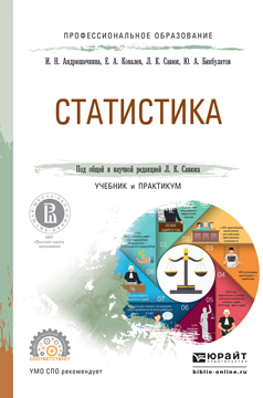 Статистика. Учебник и практикум для СПО