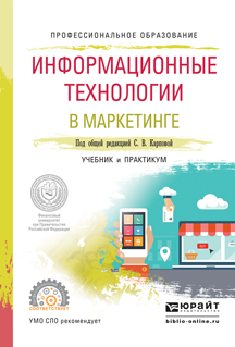 Информационные технологии в маркетинге. Учебник и практикум для СПО