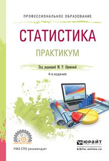 Статистика. Практикум. Учебное пособие для СПО