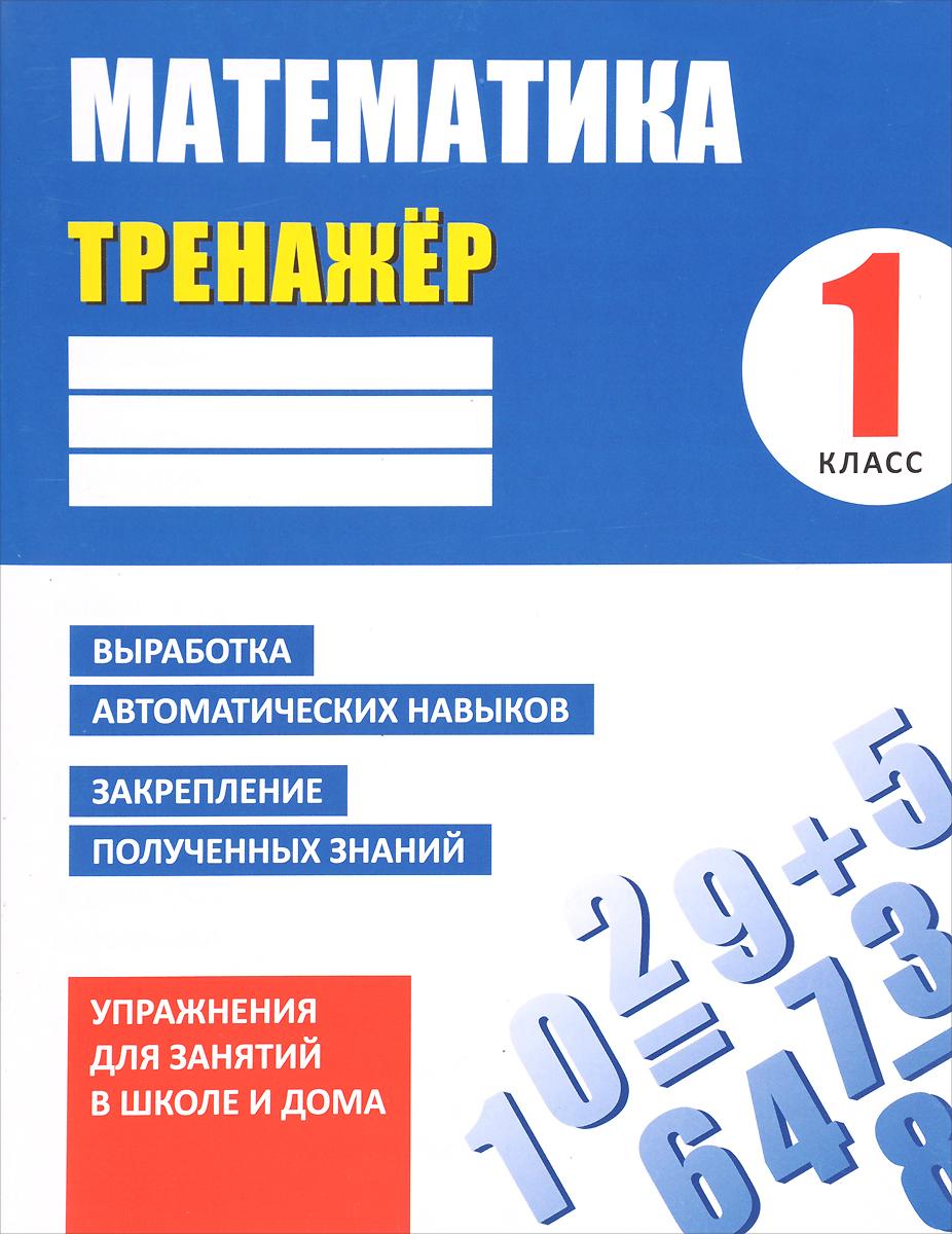 Д. В. Ульянов Математика. 1 класс. Тренажер