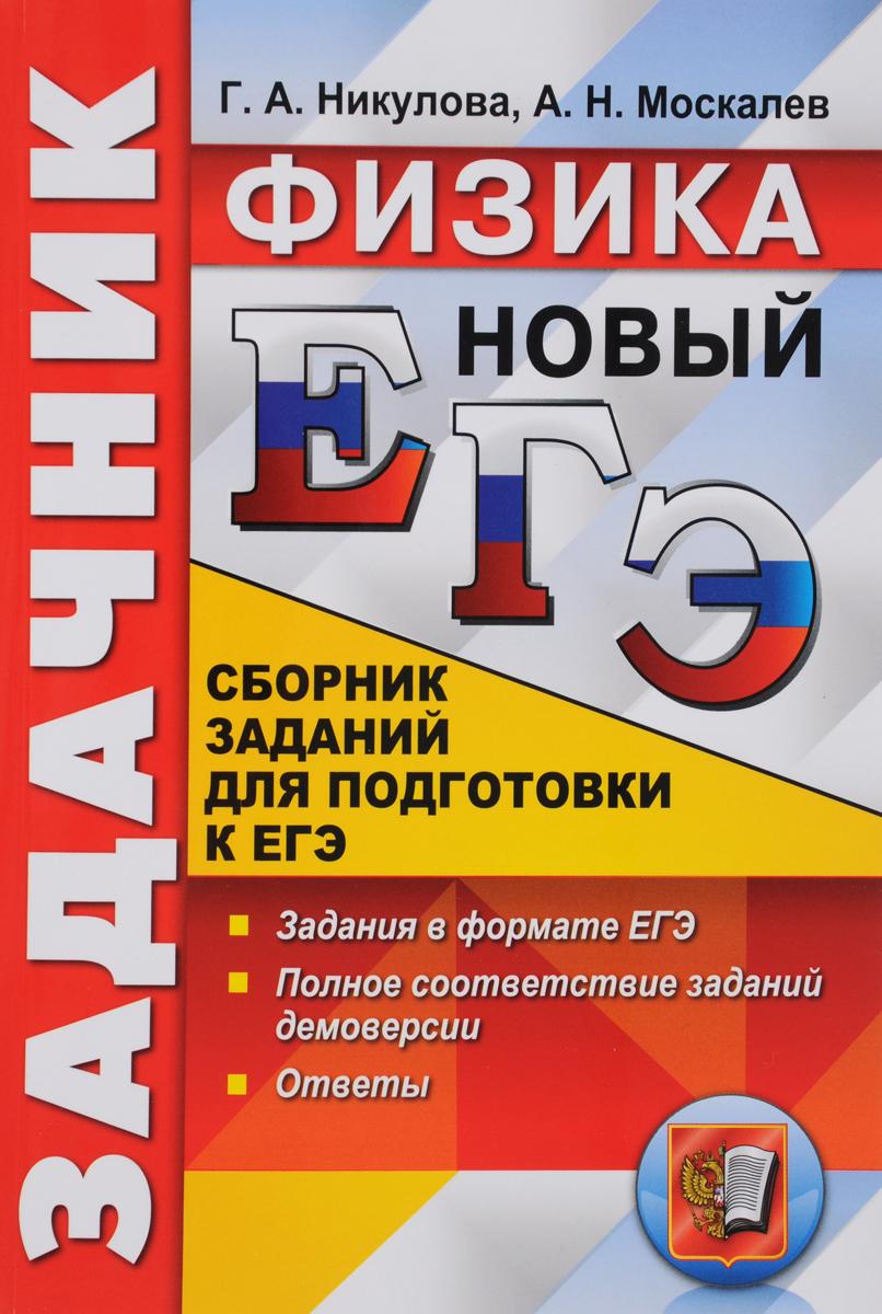 купить Г. А. Никулова, А. Н. Москалев ЕГЭ. Физика. Сборник заданий для подготовки к ЕГЭ недорого