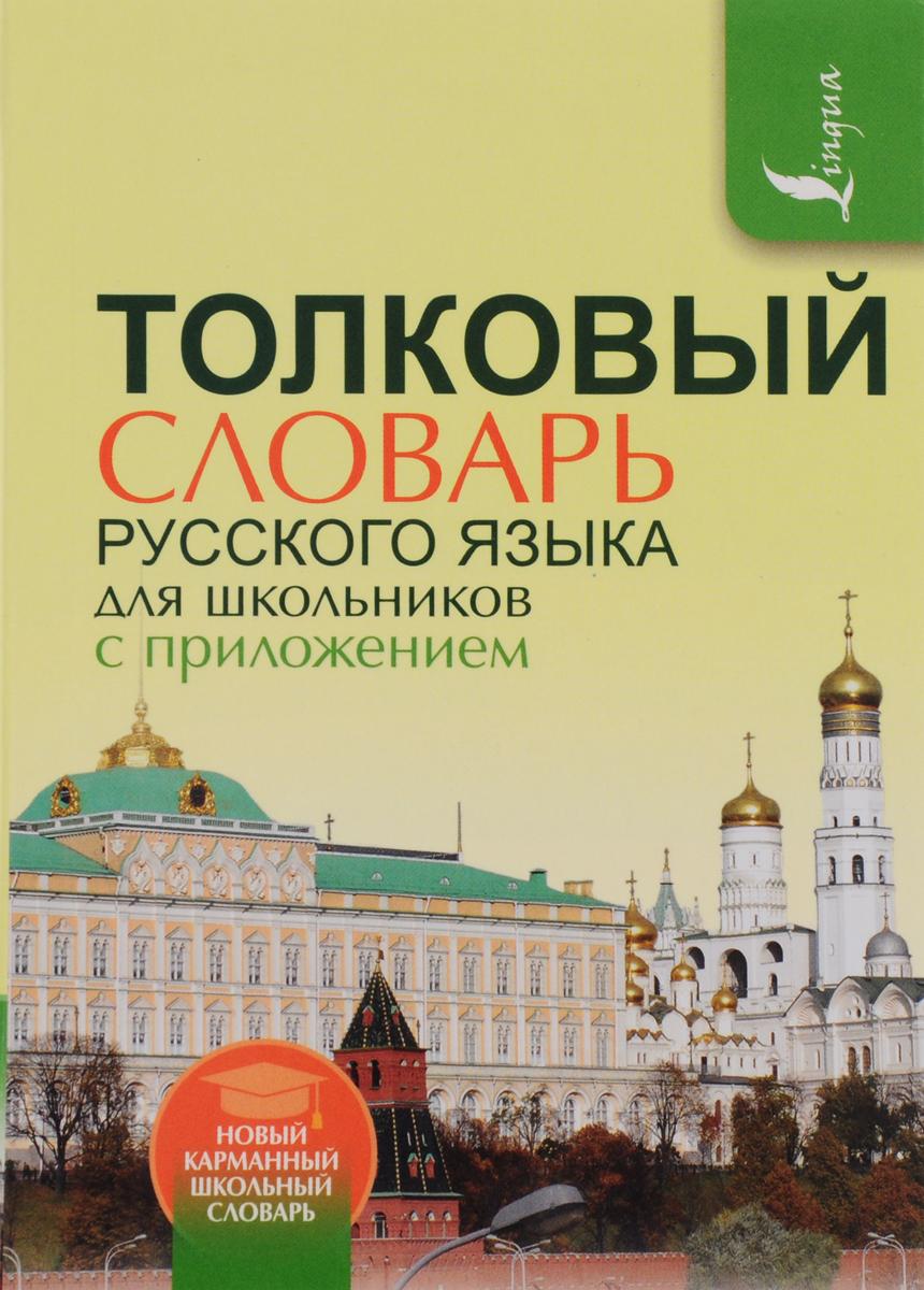 Ю. В. Алабугина Толковый словарь русского языка для школьников с приложением