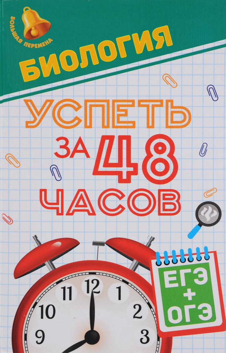 С. С. Гамзин, Г. К. Рубцов, Н. В. Безручко Биология. Успеть за 48 часов. ЕГЭ+ОГЭ