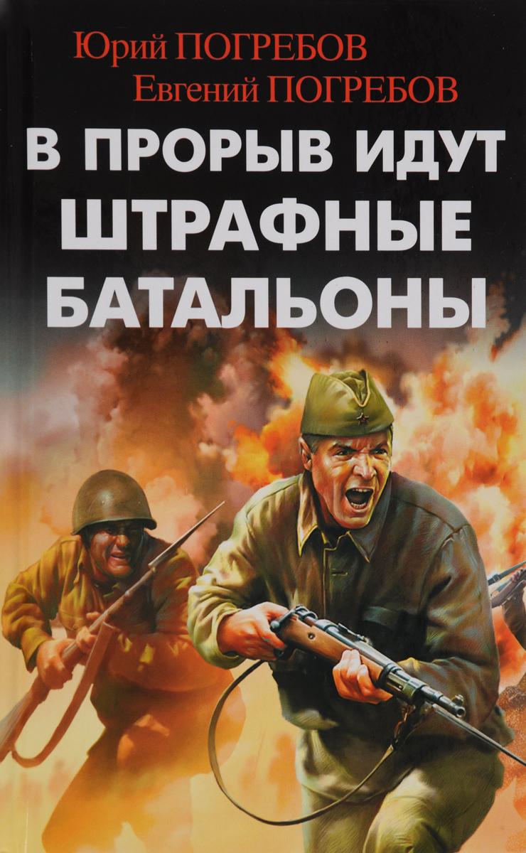 Юрий Погребов, Евгений Погребов В прорыв идут штрафные батальоны