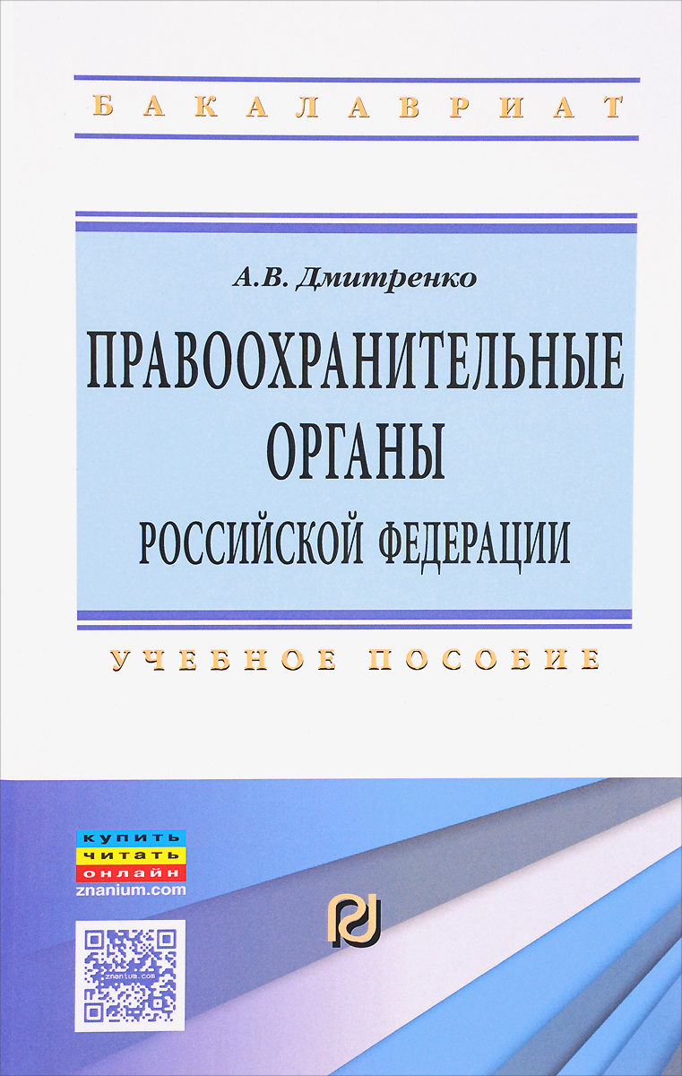 Правоохранительные органы Российской Федерации. Учебное пособие