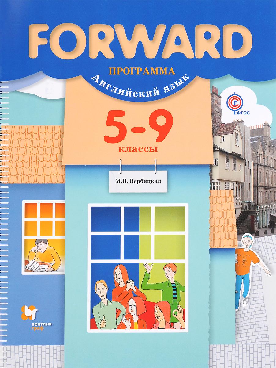 Forward. Английский язык. 5-9 классы. Программа (+ CD)