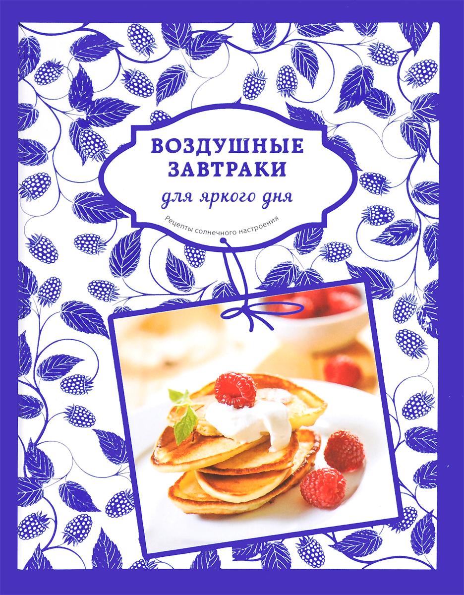 Воздушные завтраки для яркого дня миронова марина еда без границ правила вкусных путешествий