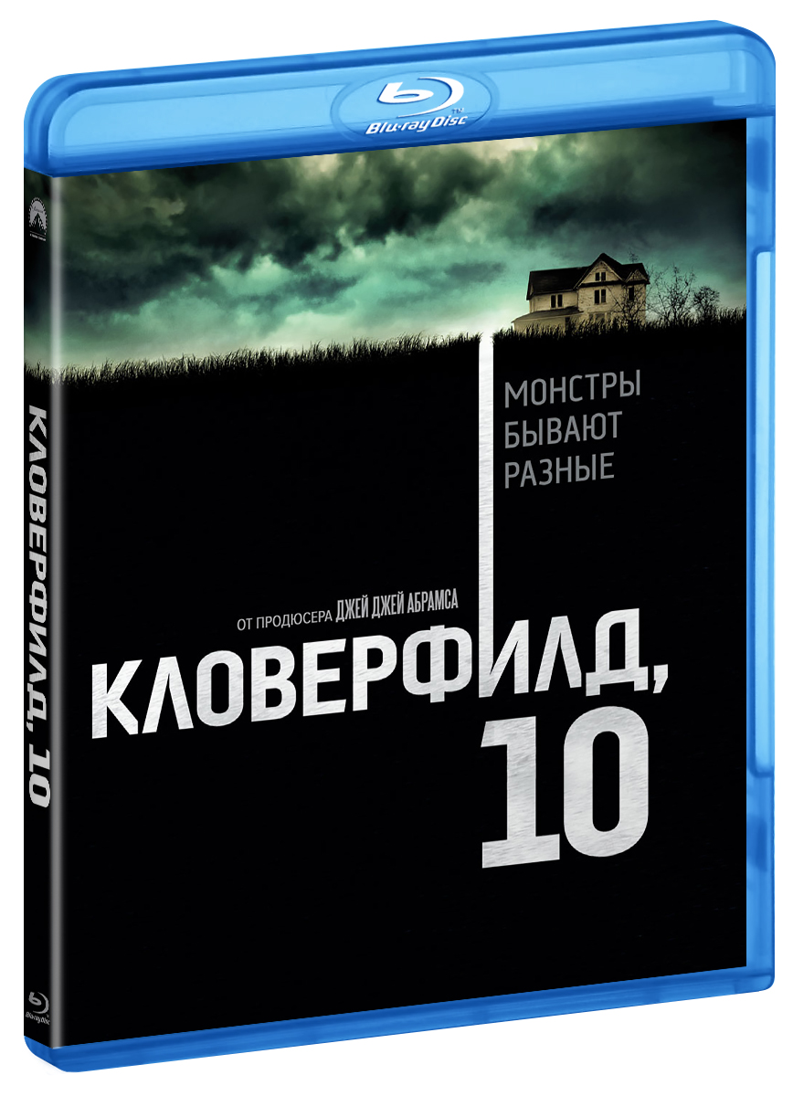 Фото Кловерфилд, 10 (Blu-ray)