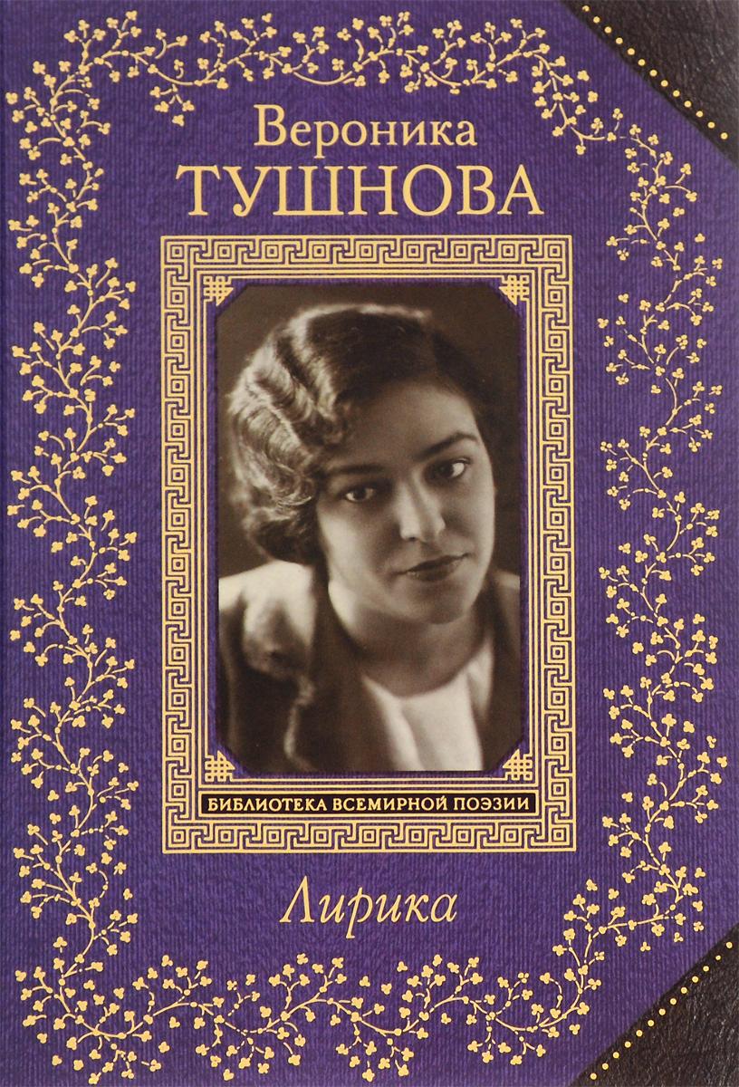 Вероника Тушнова Вероника Тушнова. Лирика ISBN: 978-5-699-90383-2 тушнова в лирика
