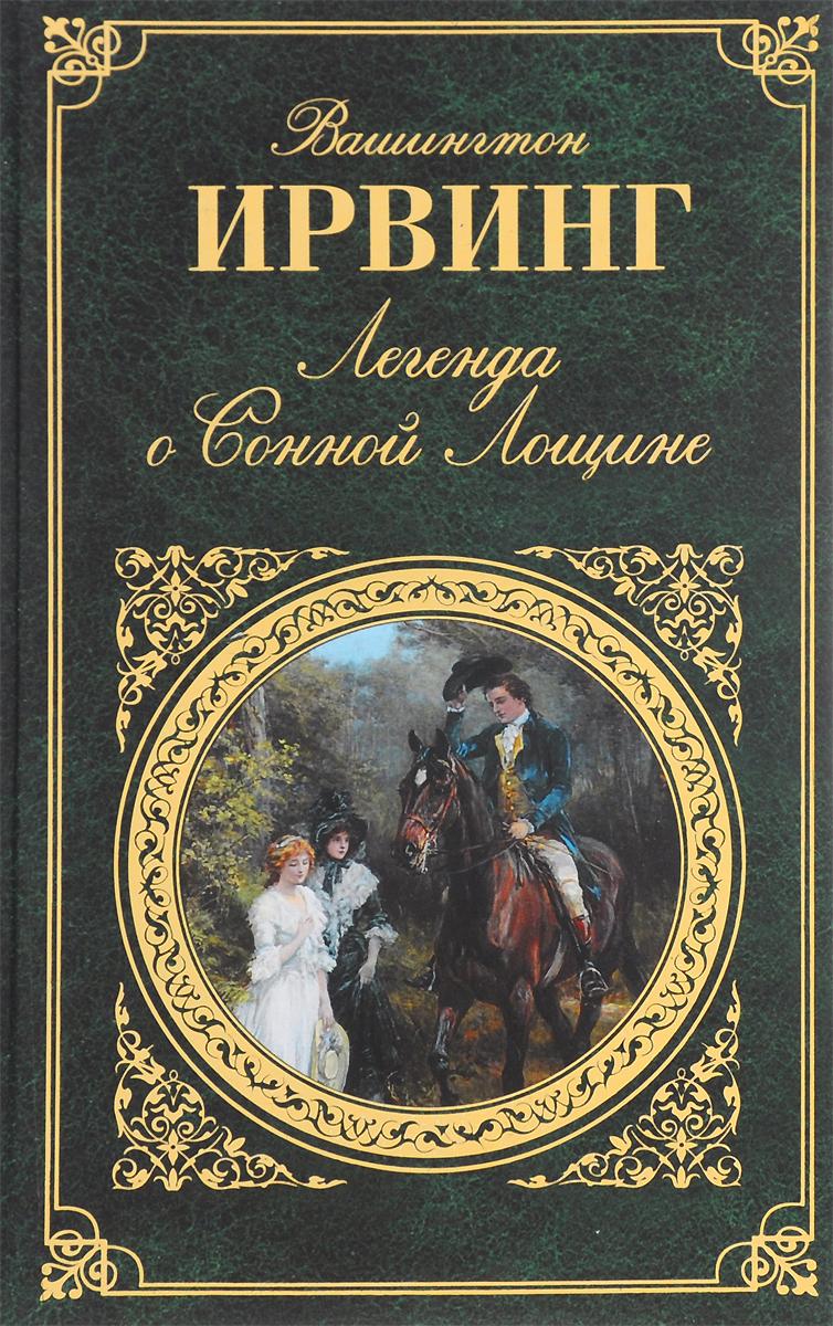 Вашингтон Ирвинг Легенда о Сонной Лощине вашингтон ирвинг легенда о сонной лощине новеллы книга для чтения на английском языке
