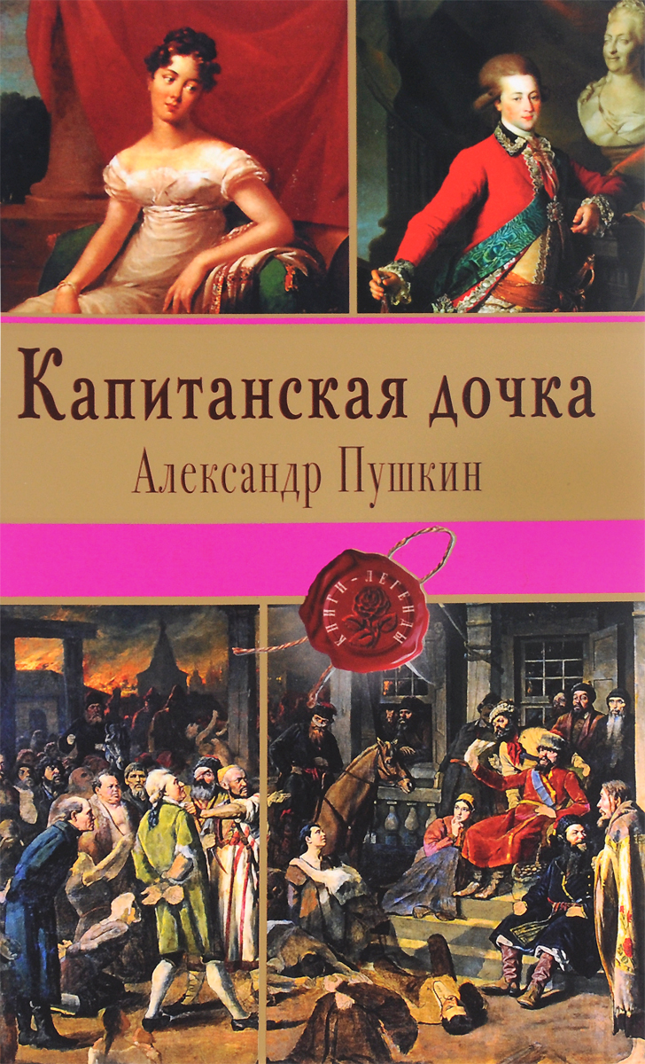 Александр Пушкин Капитанская дочка пиковая дама