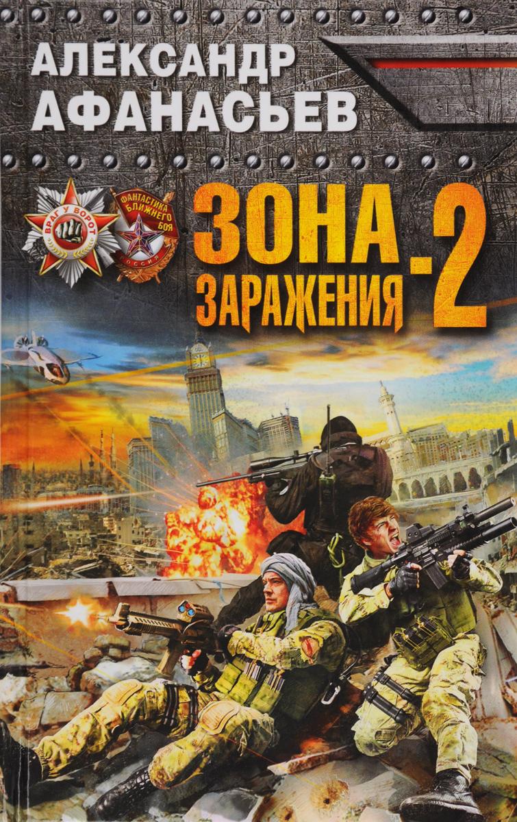 Александр Афанасьев Зона заражения-2 книги эксмо зона заражения