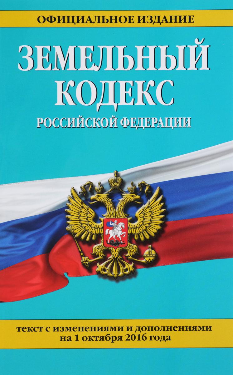 Земельный кодекс Российской Федерации билет на шоу искушение на 6 октября питер