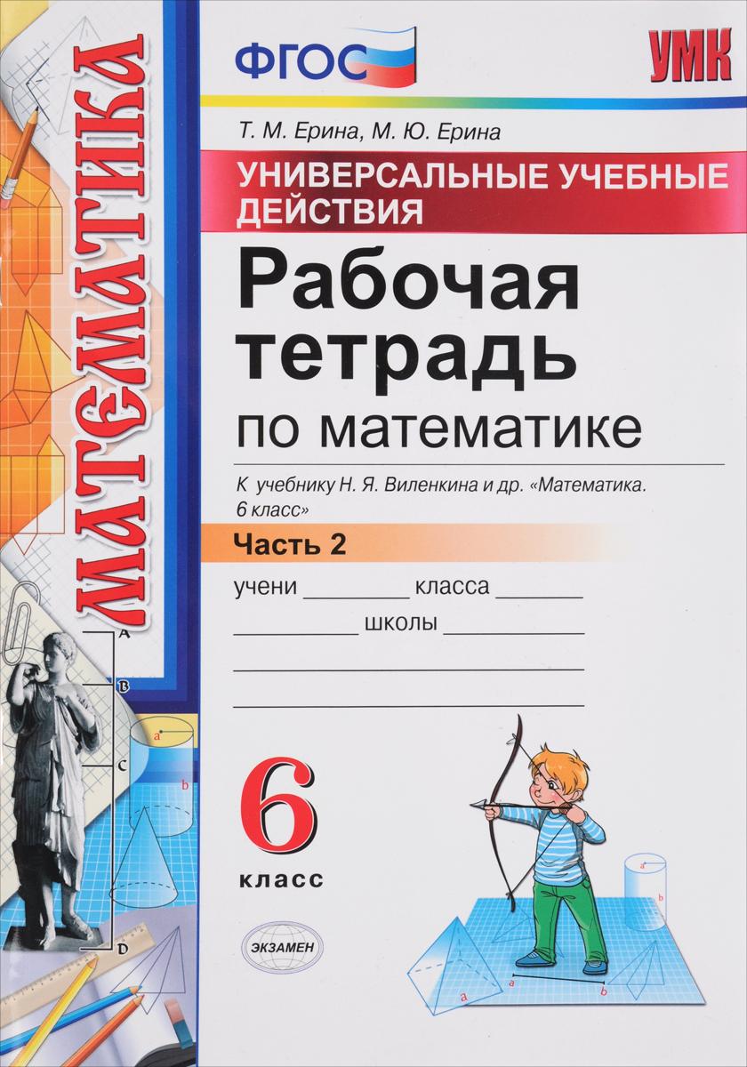 Класс учебнику 6 гдз к рабочая виленкина тетрадь