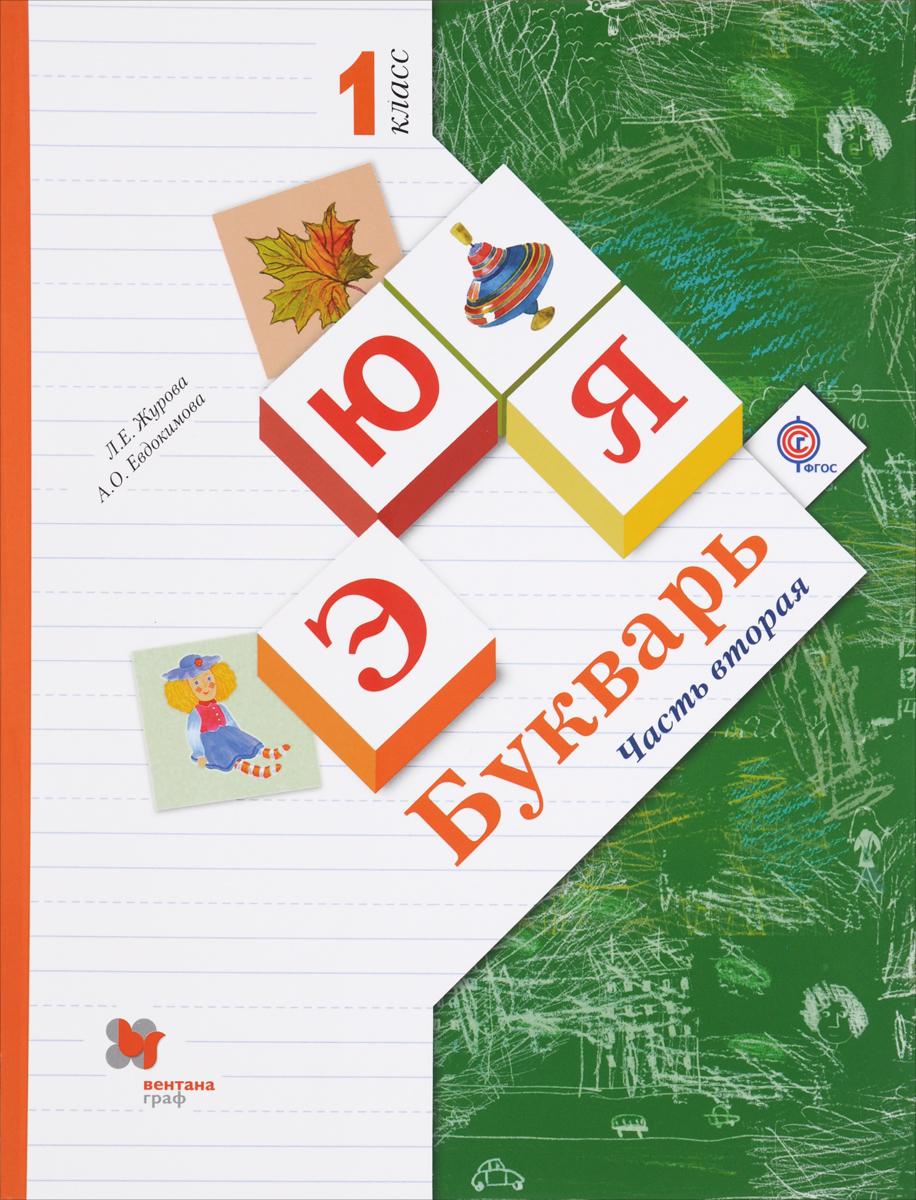 Учебник по русскому языку 2 класс репкин цена