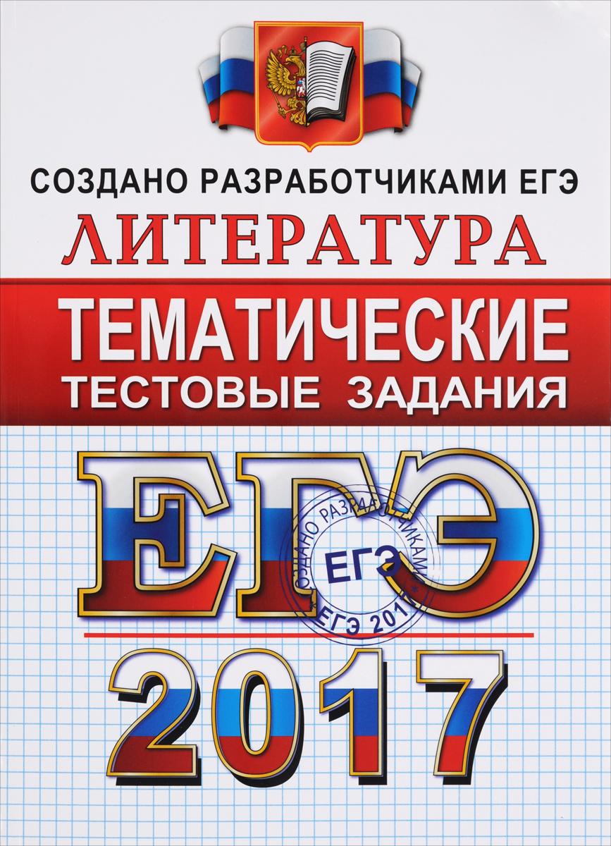 Л. Е. Ерохина ЕГЭ 2017. Литература. Тематические тестовые задания е л ерохина егэ 2016 литература типовые тестовые задания
