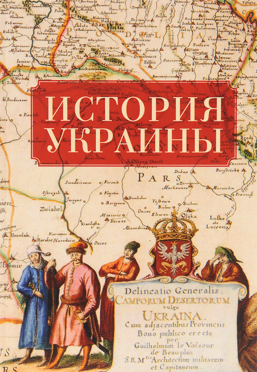 История Украины рунов валентин александрович история украины вымыслы и факты