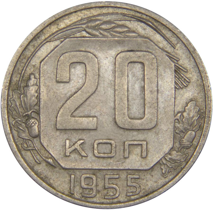 Монета номиналом 20 копеек. Сохранность VF. СССР, 1955 год