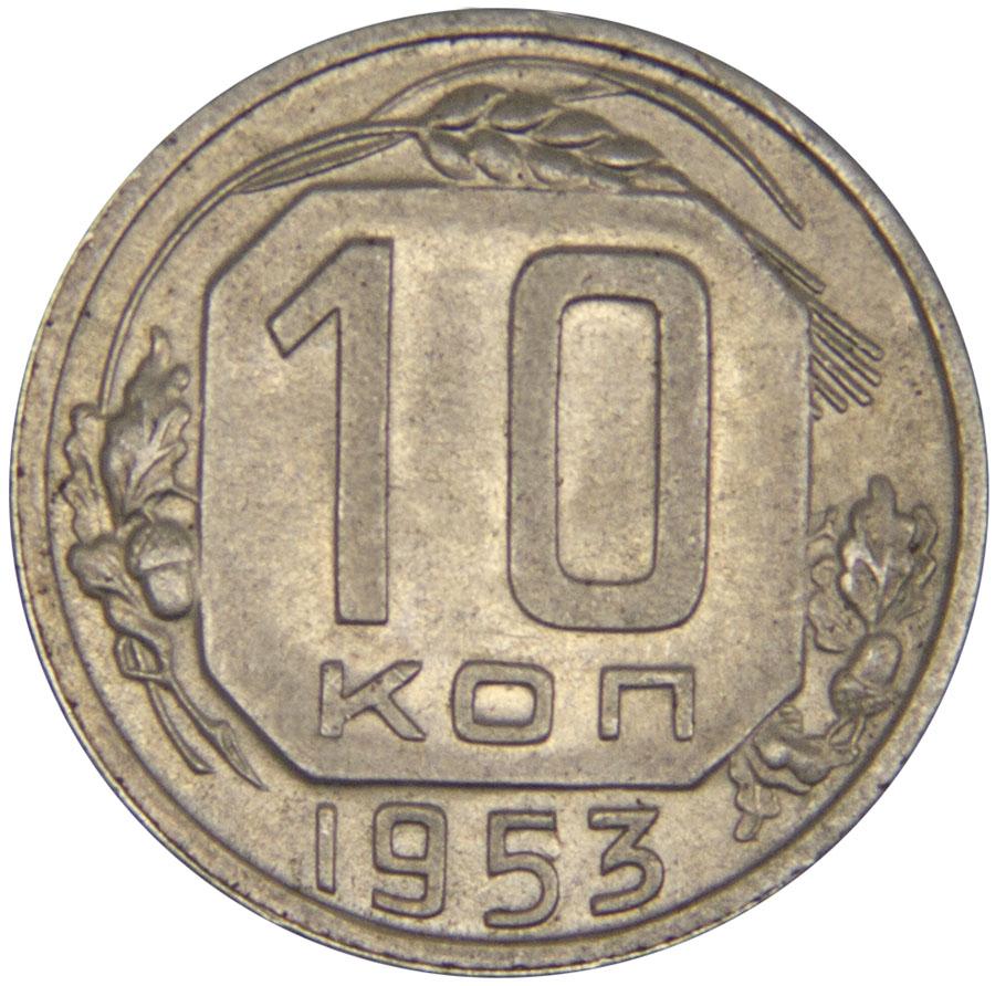 Монета номиналом 10 копеек. Сохранность VF. СССР, 1953 год
