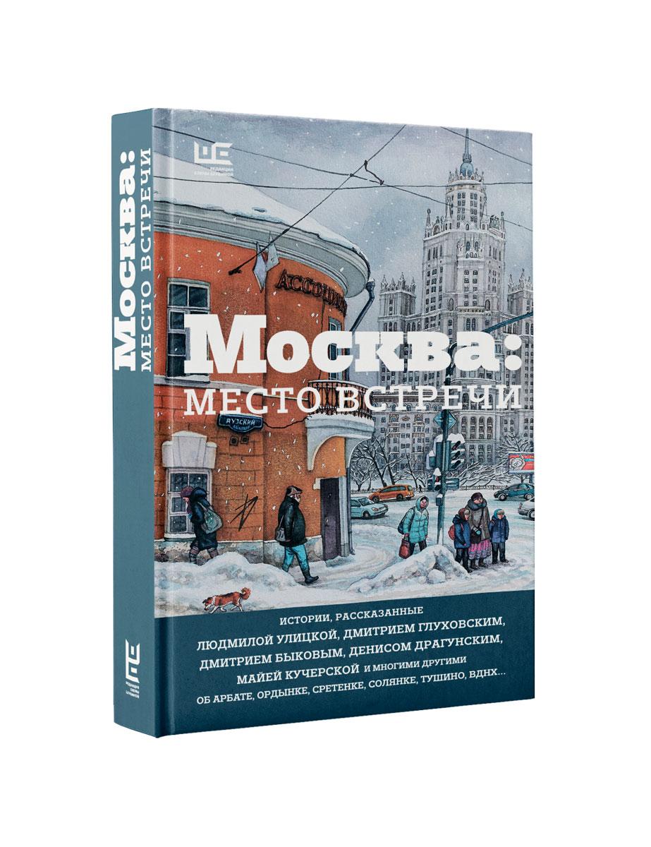 Москва: место встречи дмитрий быков синдром черныша